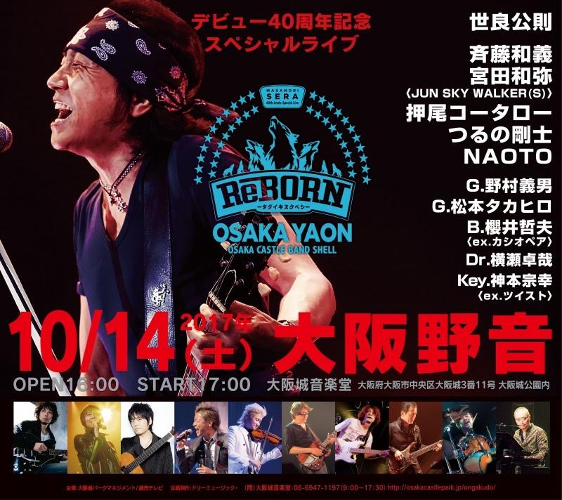 世良公則 デビュー40周年記念スペシャルライブ 「ReBORN」~タダイキヌクベシ~大阪野音