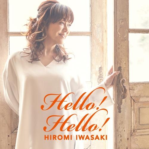 岩崎宏美 / Hello! Hello!