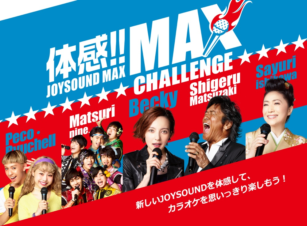 JOYSOUNDが新機種ハイレゾカラオケ発表、サポーターに松崎しげる、石川さゆりら