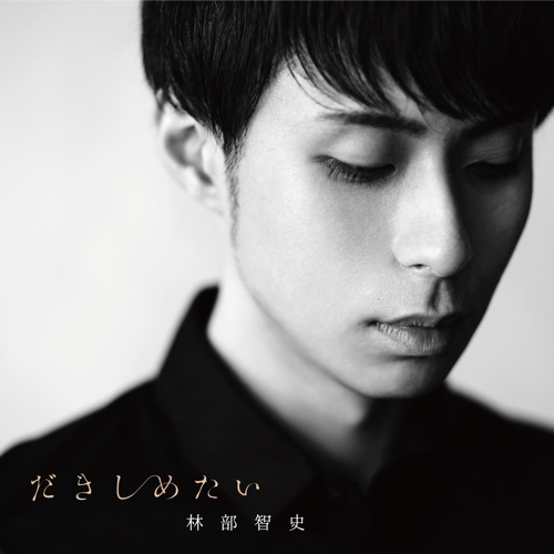 林部智史 / だきしめたい CD+DVD盤