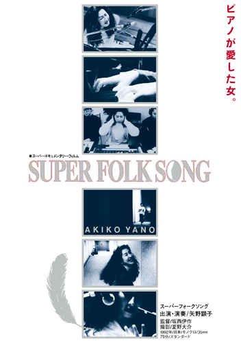 矢野顕子 / SUPER FOLK SONG~ピアノが愛した女。~(劇場版2017デジタル・リマスター)
