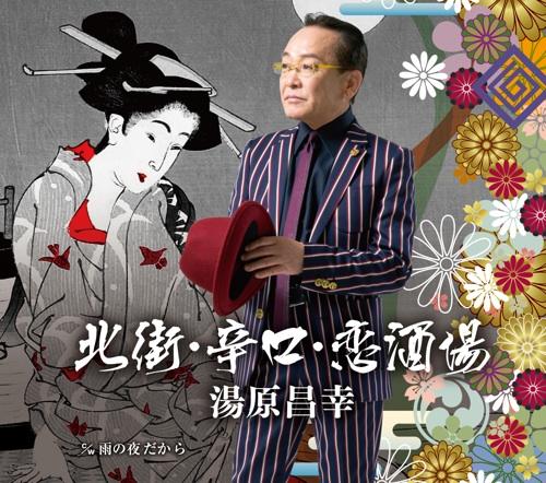 湯原昌幸 / 北街・辛口・恋酒場