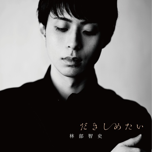 林部智史 / だきしめたい CD Only盤