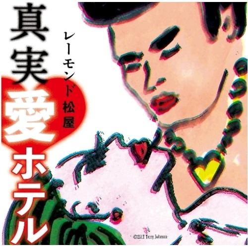 レーモンド松屋 / 真実・愛ホテル