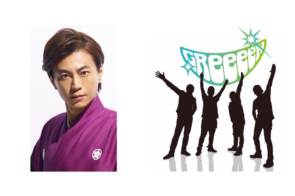 氷川きよし × GReeeeN初コラボ曲「碧し」完成