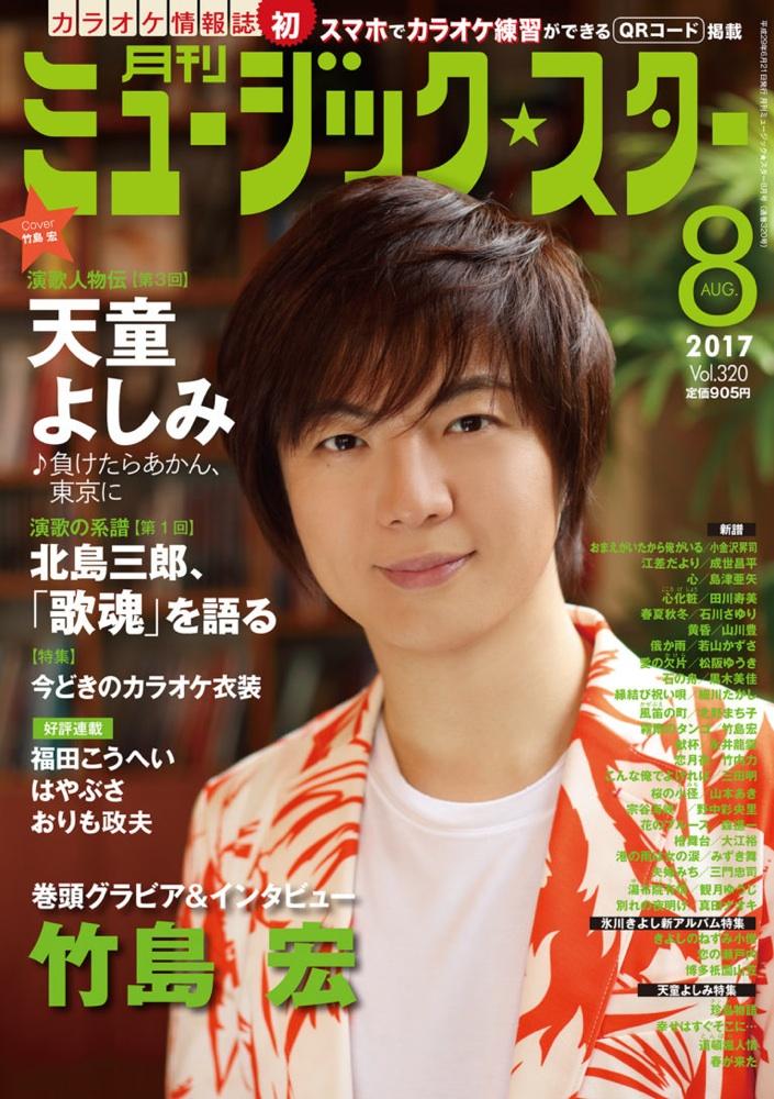 [月刊]ミュージック☆スター 2017年8月号(第320号)