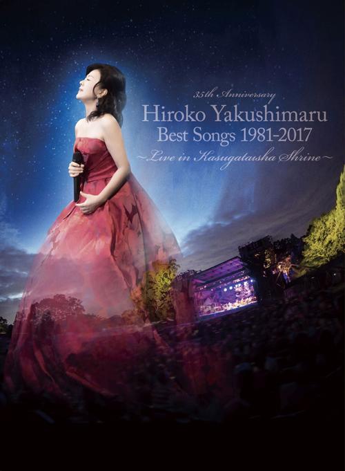 薬師丸ひろ子 / Best Songs 1981-2017~Live in 春日大社~