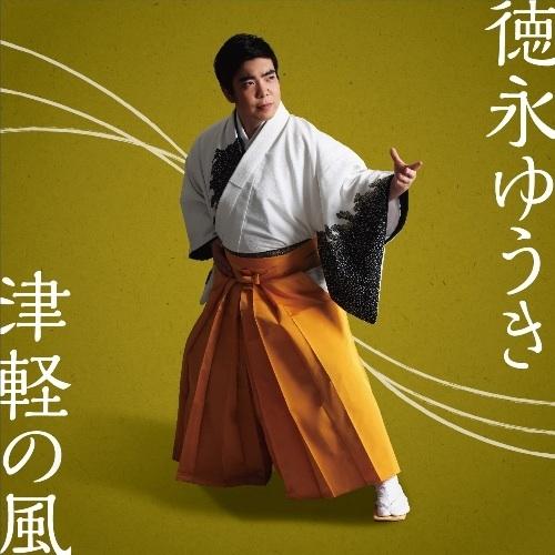 徳永ゆうき / 津軽の風