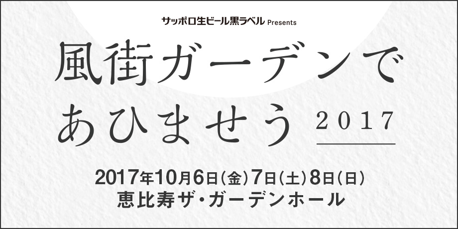 松本隆をリスペクトするライブイベント第1弾アーティストが発表