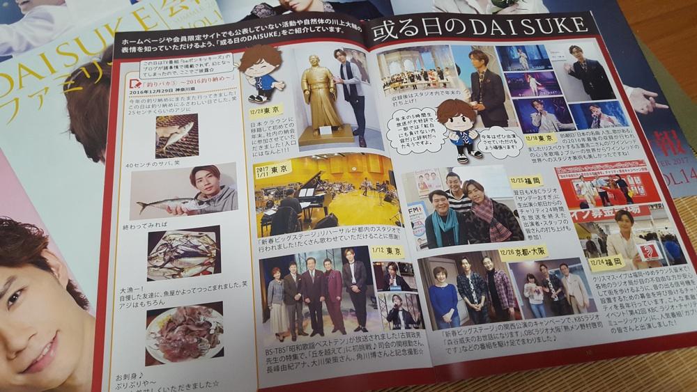【月刊ミュージック☆スター】連載:FAN CLUB訪問第2回「川上大輔のDAISUKEファミリー」