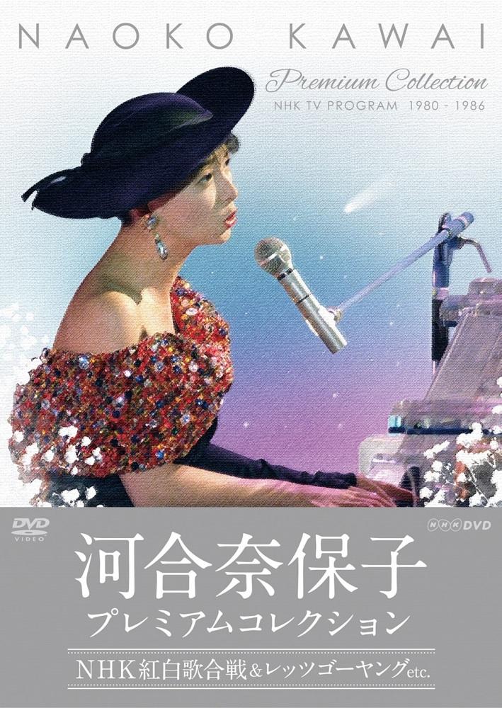 河合奈保子 プレミアムコレクション ~NHK紅白歌合戦&レッツゴーヤング etc.~