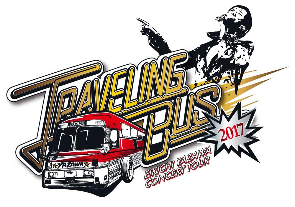 矢沢永吉 EIKICHI YAZAWA CONCERT TOUR「TRAVELING BUS 2017」