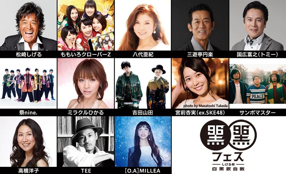 松崎しげる 黒フェス2017〜白黒歌合戦