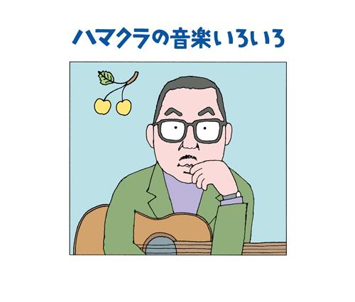 浜口庫之助 / ハマクラの音楽いろいろ  浜口庫之助~生誕100年記念~