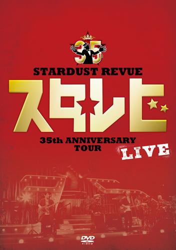 スターダスト☆レビュー / STARDUST REVUE 35th Anniversary Tour「スタ☆レビ」