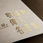 仲村瞳の歌謡界偉人名言集