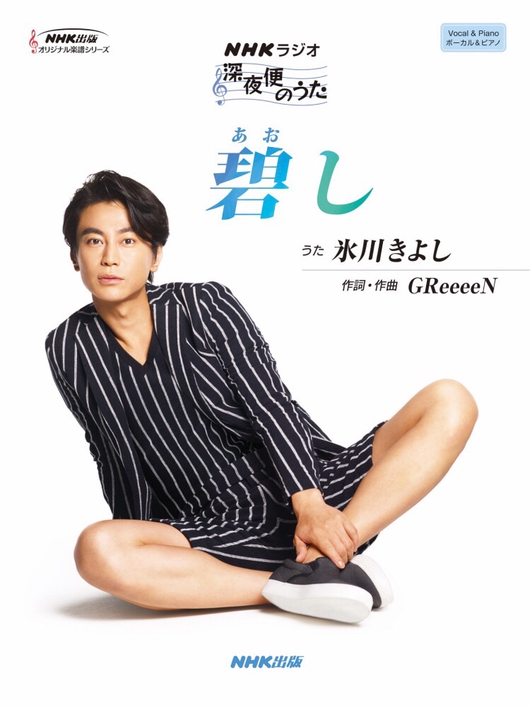 NHK出版オリジナル楽譜シリーズ NHKラジオ深夜便のうた「碧し」
