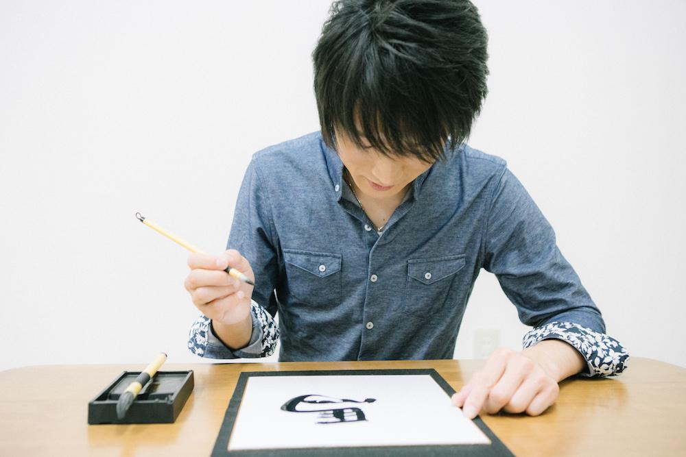 『演歌男子。の書道でプレゼン!』第16回:真田ナオキ「馬」