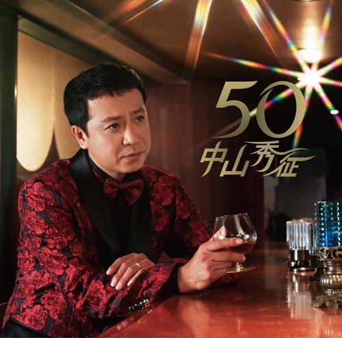 中山秀征 / 50