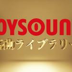 JOYSOUNDだから、歌える! 隠れた名曲ライブラリー