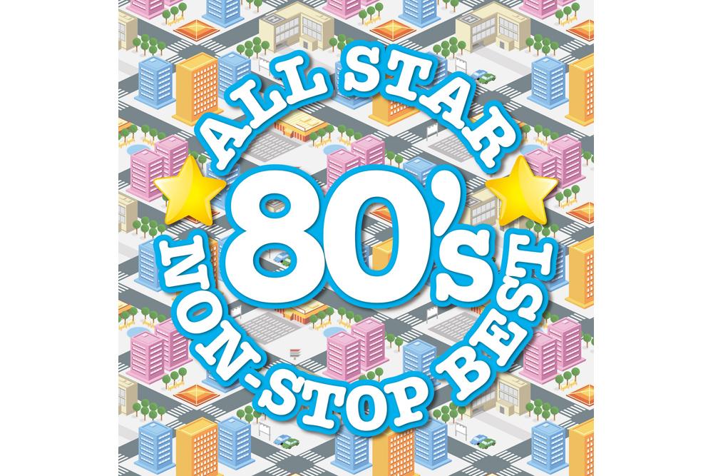 オールスター80'sノンストップ・ベスト