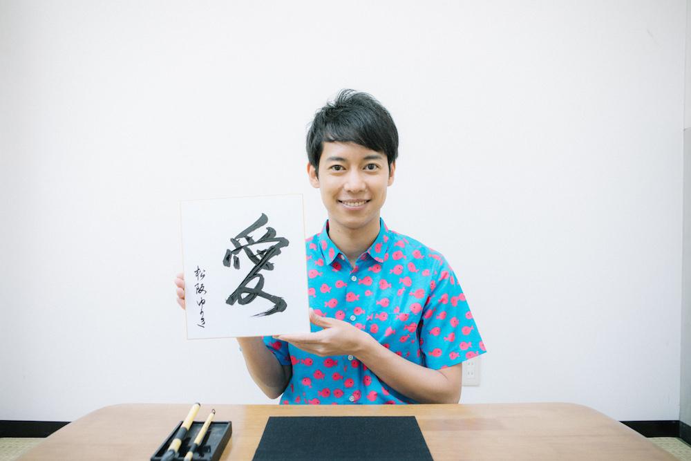『演歌男子。の書道でプレゼン!』第17回:松阪ゆうき「愛」