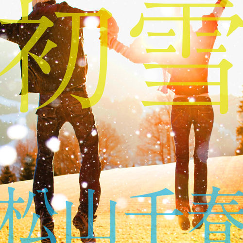 松山千春 / 初雪