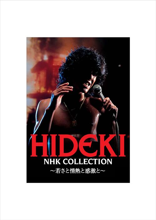 西城秀樹 / HIDEKI NHK Collection 西城秀樹~若さと情熱と感激と~