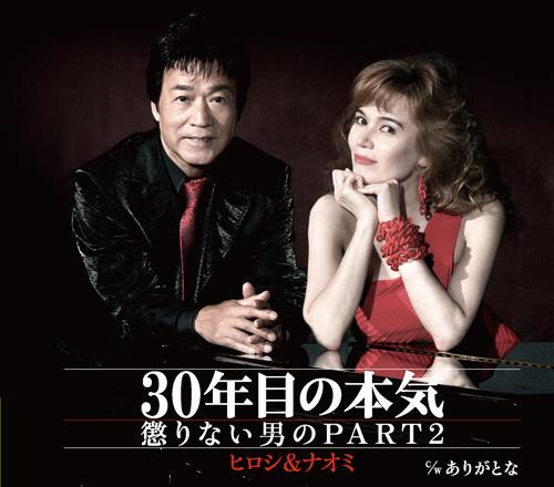 黒沢博 / ナオミ・グレース / 30年目の本気~懲りない男のPART2