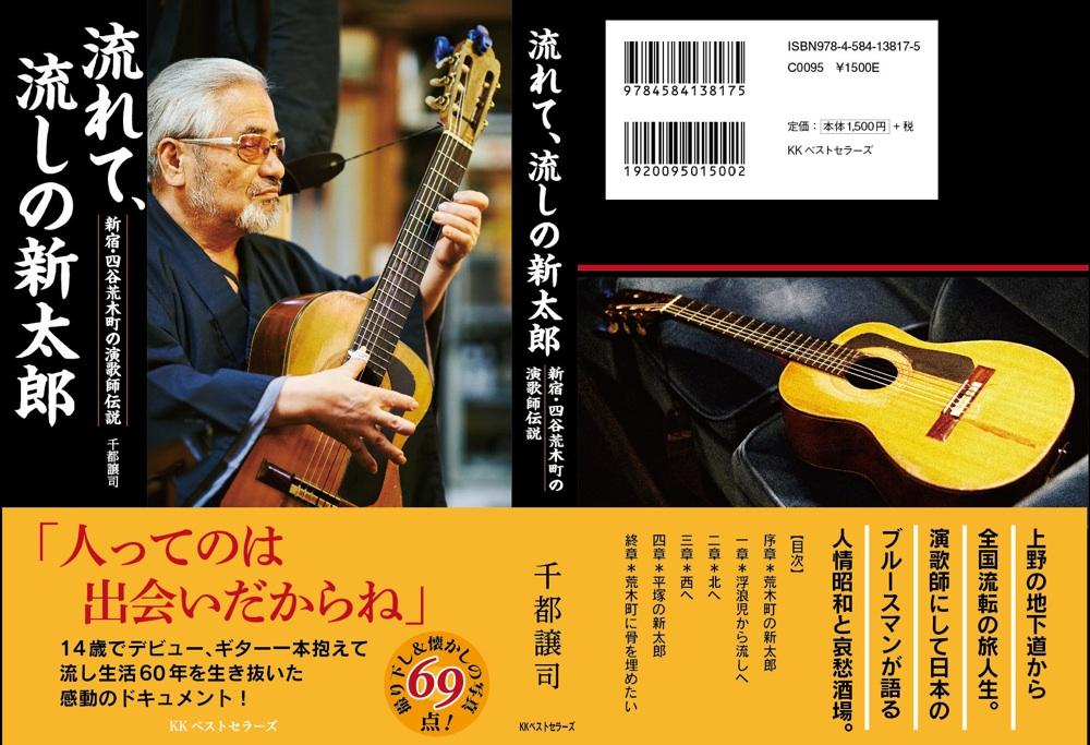 流れて、流しの新太郎 新宿四谷荒木町の演歌師伝説