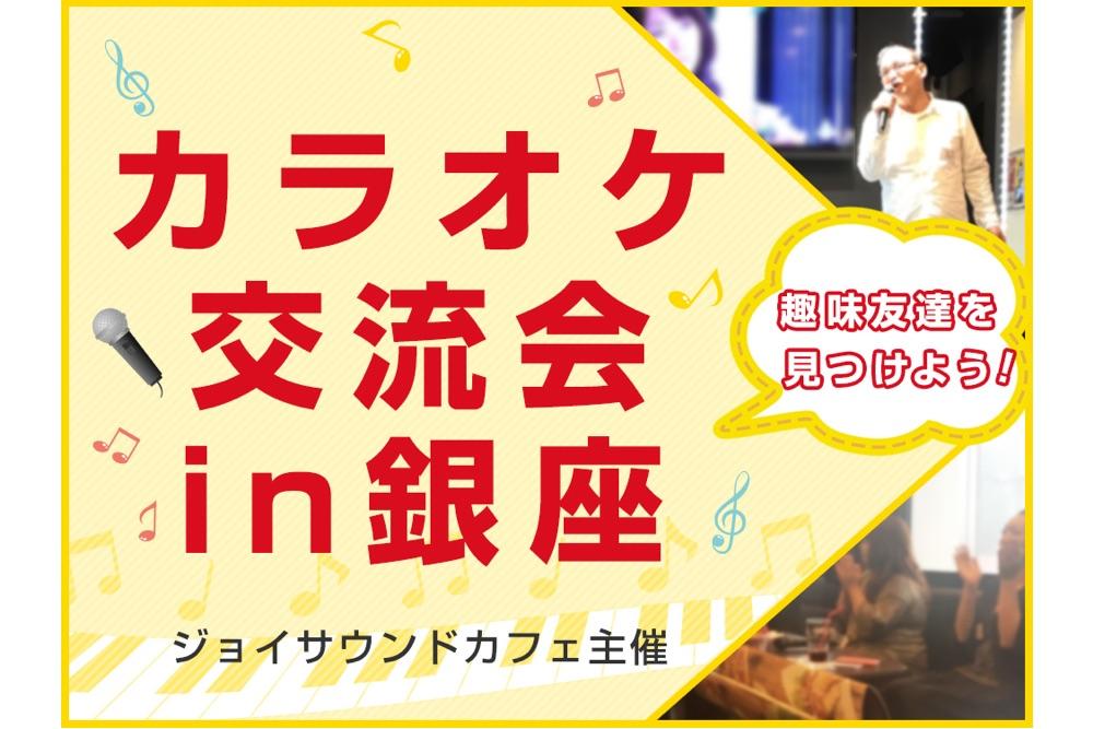<カラオケ交流会 in 銀座>第2回開催&参加者募集