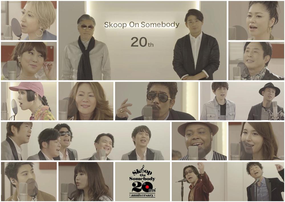 Skoop On Somebodyの20周年を記念して20名の豪華アーティストが大合唱