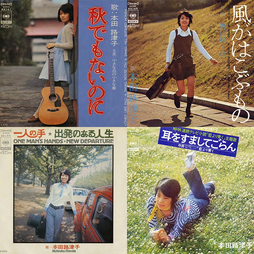 本田路津子が全音源を網羅したCDボックス発売で井上陽水が提供した楽曲も収録
