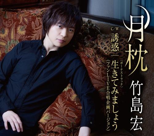 竹島 宏 / 月枕 15周年「ありがとう」盤