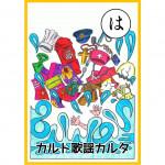 【カルト歌謡カルタ】「ハダカの歌」フランク永井