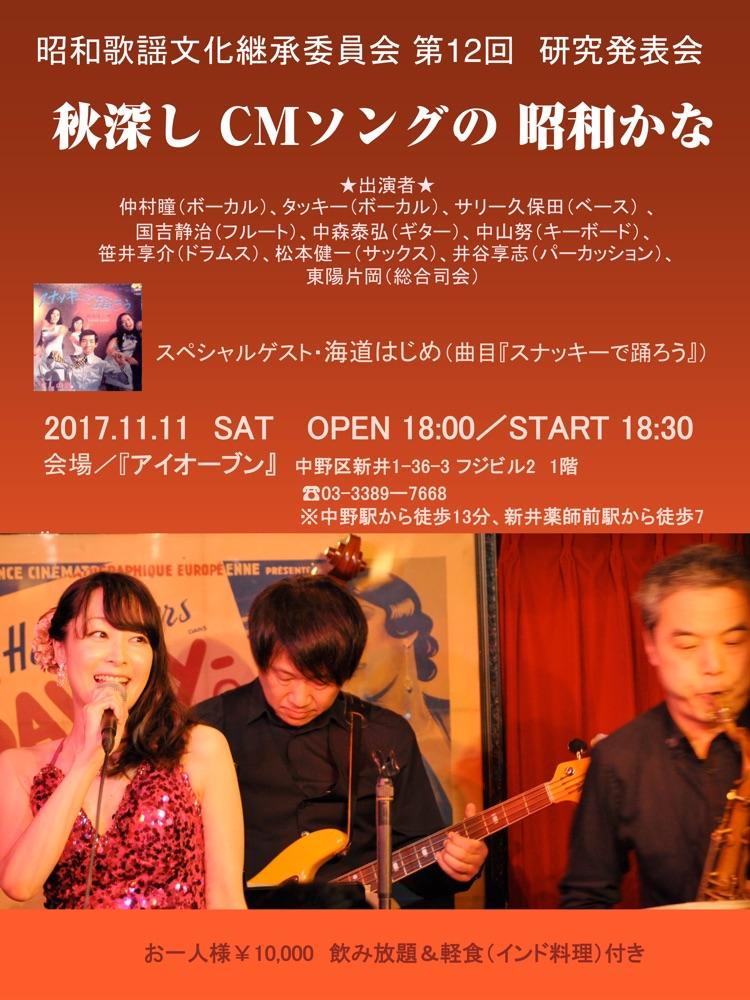 昭和歌謡文化継承委員会 第12回 研究発表会