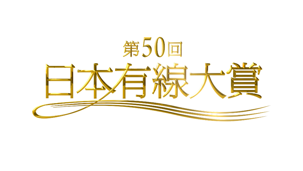 第50回日本有線大賞