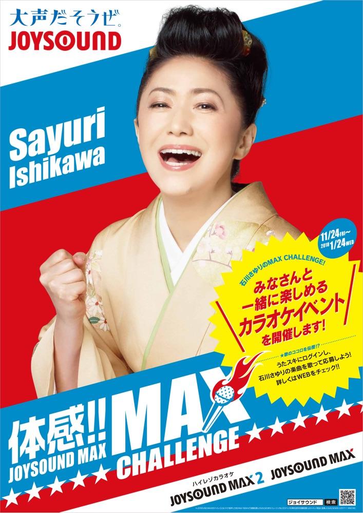 「JOYSOUND MAX2」サポーターに石川さゆり登場、カラオケイベント招待