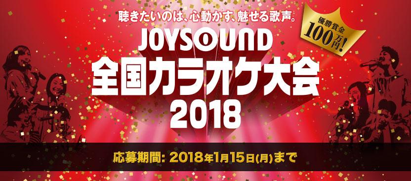 賞金100万円<JOYSOUND全国カラオケ大会2018>エントリー開始