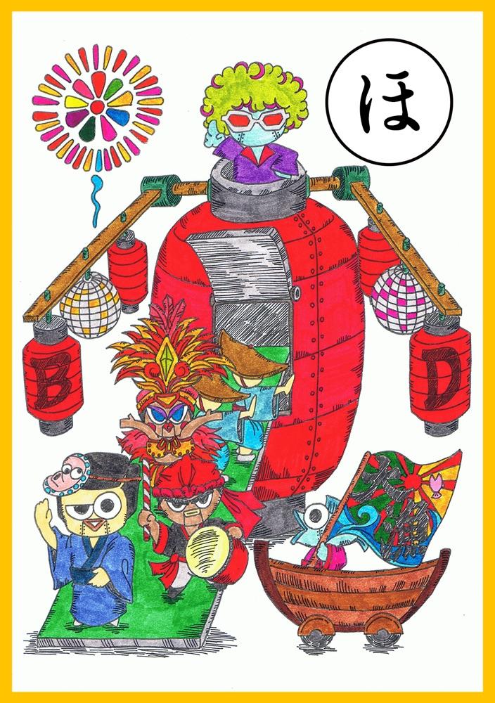 カルト歌謡カルタ【ほ】「盆ダンス」橋幸夫