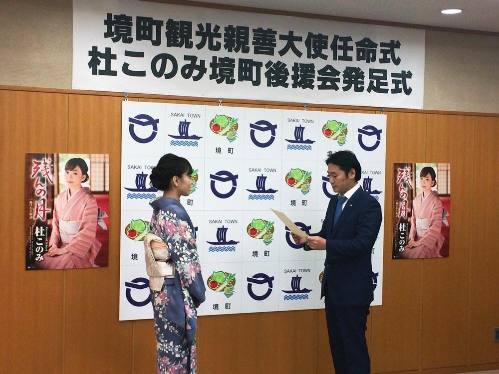 杜このみ、茨城県境町の観光親善大使に任命