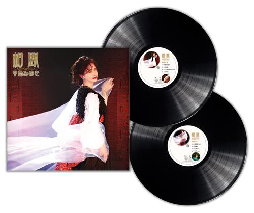 中島みゆき / 相聞 / アナログレコード(LP盤)