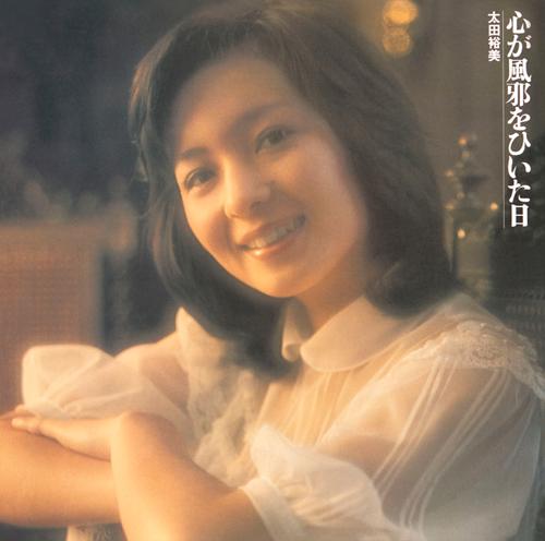 太田裕美 / 心が風邪をひいた日