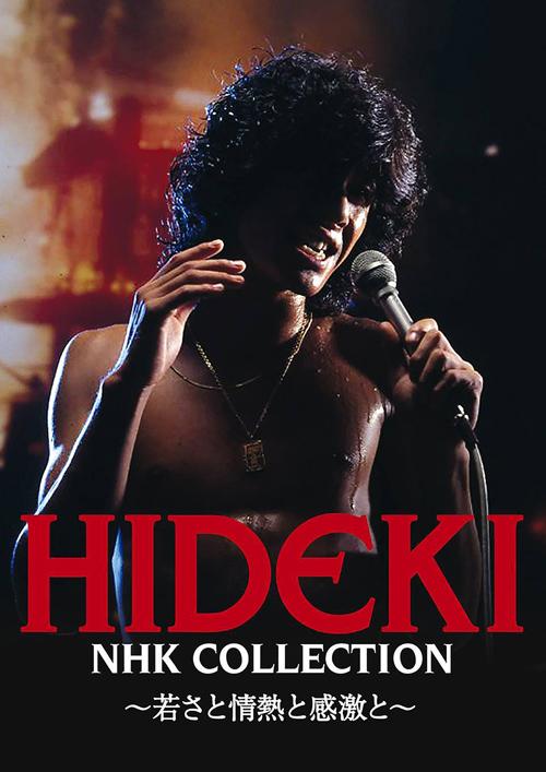 西城秀樹 / HIDEKI NHK Collection~若さと情熱と感激と~