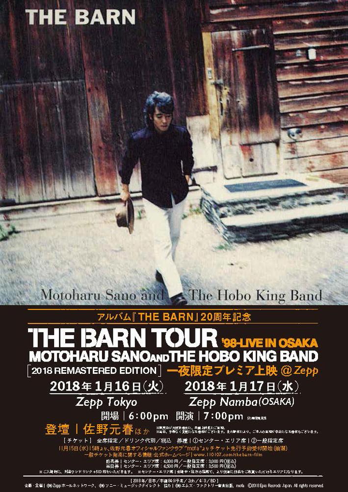 佐野元春、『THE BARN』発売20周年記念ライブ・フィルム上映で登壇
