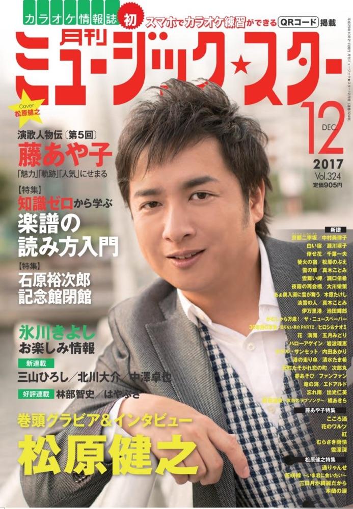 [月刊]ミュージック☆スター 2017年12月号