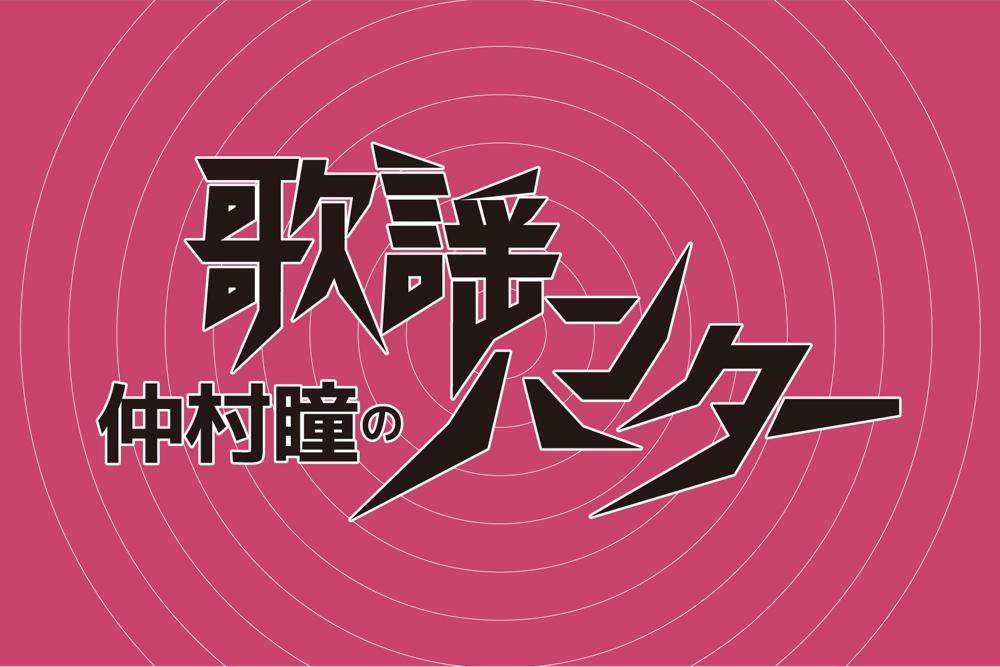 仲村瞳の歌謡ハンター
