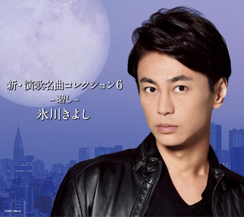 氷川きよし / 新・演歌名曲コレクション6 −碧し− / Aタイプ 初回完全限定スペシャル盤
