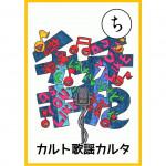 カルト歌謡カルタ【ち】大木こだま・ひびき「チ」