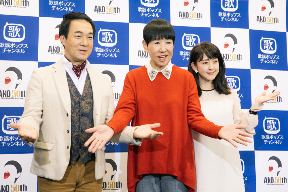 CS「歌謡ポップスチャンネル」で和田アキ子50周年記念スペシャル放送